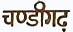 Chandigarh in Hindi script